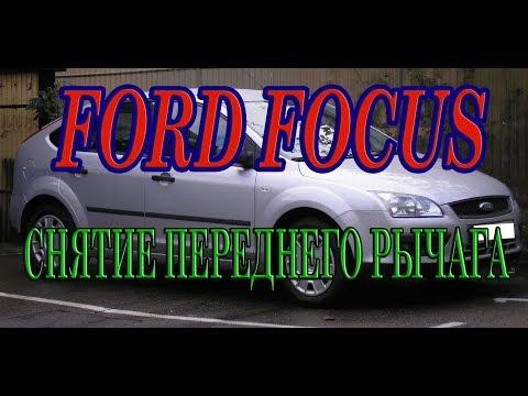 Замена сайлентблока переднего рычага на Ford Focus. #АлексейЗахаров