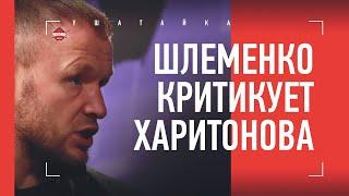 Шлеменко - о поступке Харитонова: