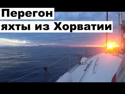 Экспорт яхты из Хорватии, живой пример  Перегон яхты из Хорватии в Черногорию   Cupiditas Купидитас