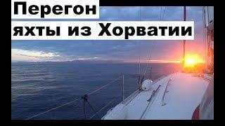 Экспорт яхты из Хорватии живои¶ пример  Перегон яхты из Хорватии в Черногорию  Cupiditas Купидитас