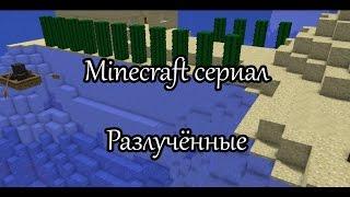 """Minecraft сериал """"Разлучённые"""" - предыстория"""