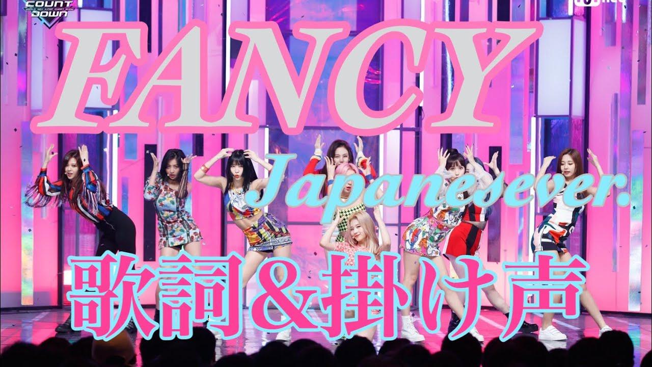 TWICE FANCY Japanesever. 【歌詞&掛け聲】 - YouTube