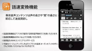 [App]語学プレーヤー NHK出版