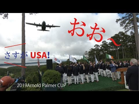 2019 Arnold Palmer Cup Opening Ceremony(2019アーノルドパーマーカップ開会式)