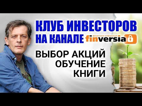 Клуб инвесторов на канале Finversia: выбор акций, обучение, книги