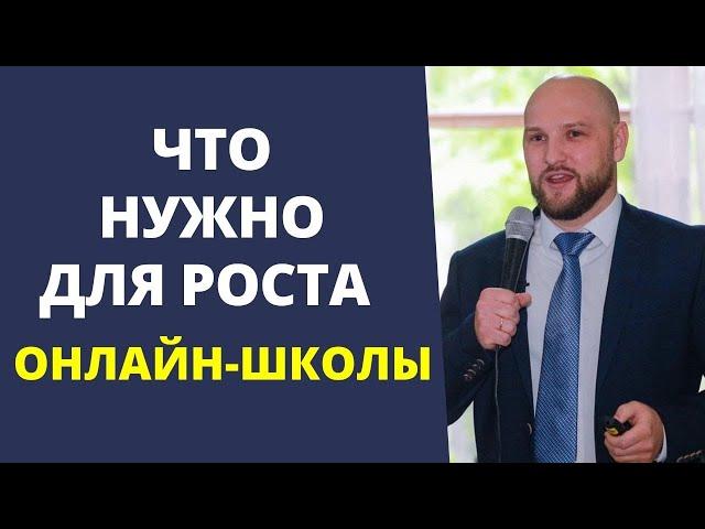 3 ключевых процесса для роста онлайн школы | Владислав Челпаченко | Piterinfobiz