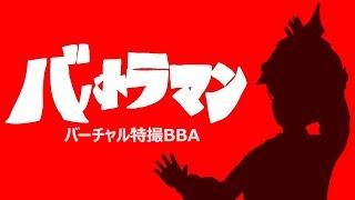 [LIVE] 【LIVE劇場】「ババトラマン」 第1回  火山怪獣を倒せ