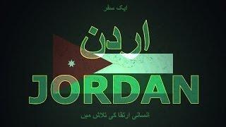 Jordan (Travel Documentary in Urdu Hindi) اردن