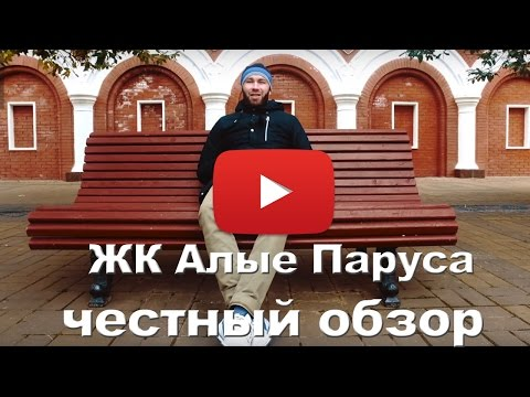 """Обзор ЖК """"Алые Паруса"""" от застройщика ДОНСТРОЙ"""