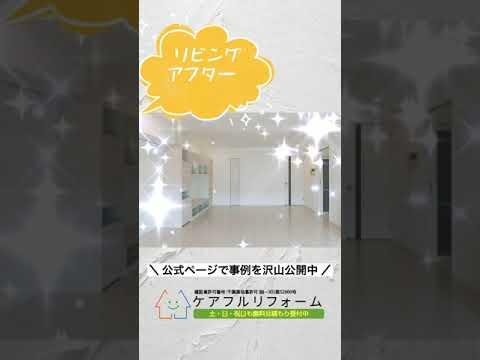 【ビフォーアフター】中古マンション全面リノベーション事例~新浦安セレナヴィータにて~ケアフルリフォーム #Shorts