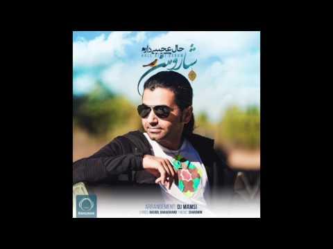 "Sharomin - ""Hale Ajibi Daram"" OFFICIAL AUDIO"