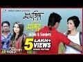 Masjid Mandir   Shiblu   Farabee   Mou   Anis   Sheul Babu   Bangla New Musical Film   2018