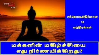 சந்தோஷத்திற்கான 10 மந்திரங்கள்… | How to be Happy | Britain Tamil Bhakthi