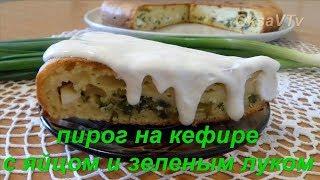 Пирог на кефире с зеленым луком и яйцом. Pie on kefir with green onions and egg.