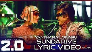 Yanthara Lokapu Sundarive (Lyric Video) - 2.0 [Telugu]   Rajinikanth   A R Rahman   Shankar