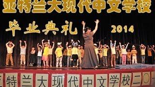 亚特兰大现代中文学校2014毕业典礼