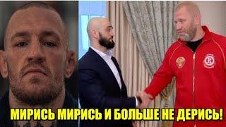 НЕОЖИДАННЫЙ поворот событий в конфликте Адама Яндиева и Харитонова! / Конор призывает к бунту!