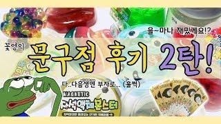 문구점후기 2탄!! 👻 / 액괴소개, 액괴후기 / 🌸꽃영🌸