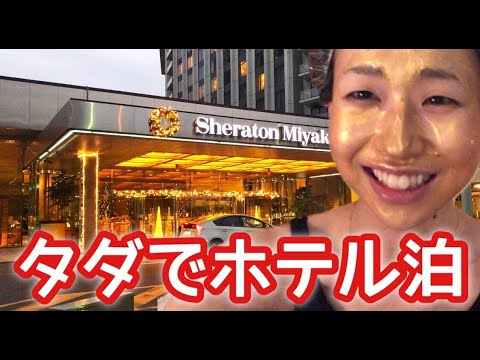 【驚愕】もっと楽しもうTokyoTokyo割引使ったらホテル代がタダになったww【Vlog】