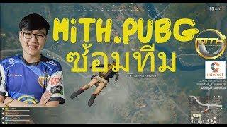 MiTH.PUBG ซ้อมทีม ขาดนัดเดียวๆ