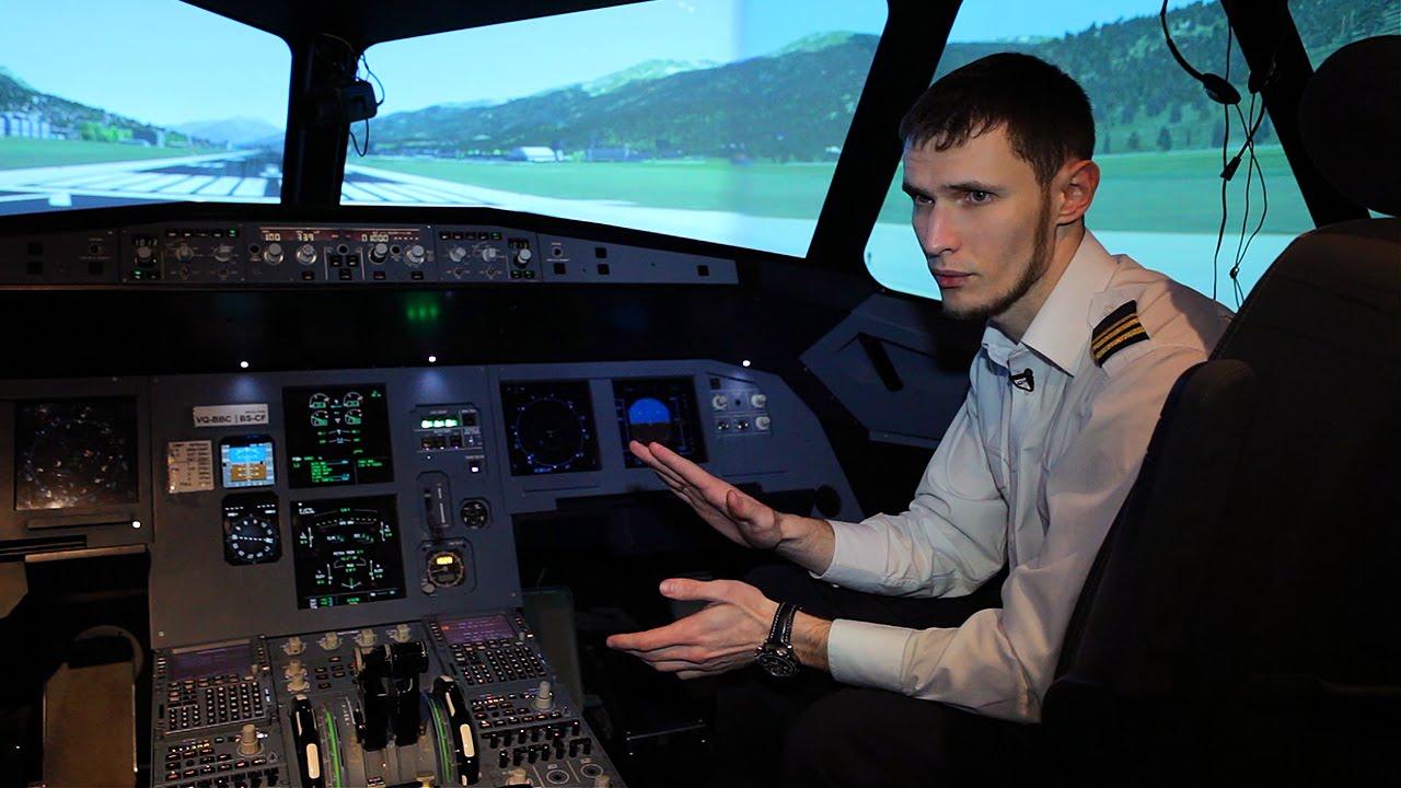 Системы управления самолетом на примере Airbus A320