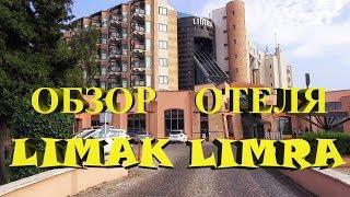 Обзор отеля LIMAK LIMRA в Кемере, Анталия