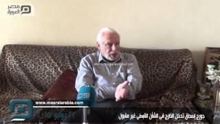 مصر العربية | جورج إسحاق تدخل الخارج فى الشأن القبطى غير مقبول