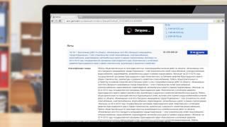 Экспресс Тендер - сервис для мониторинга государственных и корпоративных закупок(, 2014-10-08T10:06:44.000Z)