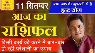Aaj ka Rashifal, 11 September 2019  आज का राशिफल  Daily/Dainik Bhavishyafal in Hindi Suresh Shrimali
