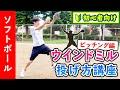 【完全初心者向け】ウインドミルの投げ方のコツと練習方法 [女子ソフトボール ピッチング]
