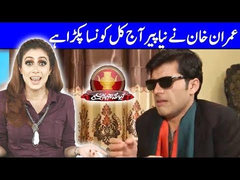 Q K Jamhuriat Hai - 4 February 2018 | 24 News