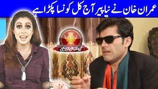 Imran Ne Ajh kal Niya Peer Konsa Pakra Howa Hay - Q K Jamhuriat Hai - 4 February 2018 | 24 News