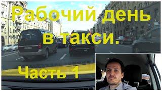 Рабочий день в такси.  Часть 1.  Работа в такси.(Работа в такси. Как проходит день в такси. Заказы. Сколько можно заработать в такси. Делюсь личным опытом...., 2016-07-04T12:50:39.000Z)