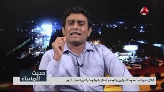 مستجدات قبائل حجور ومقاومة الحوثيين  | حديث المساء