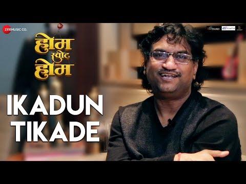 Ikadun Tikade | Home Sweet Home | Ajay Gogavale | Reema Lagoo, Mohan Joshi & Hrishikesh Joshi