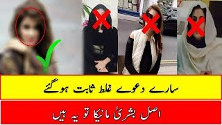 Which is Bushra Manika | Imran Khan 3rd Wife Bushra Maneka