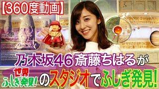 【360度動画】乃木...