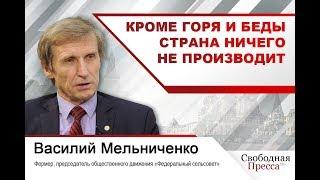 #ВасилийМельниченко «Кроме горя и беды  страна ничего не производит»