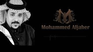 """مطوع يغش """"محمد الجابر """" بدون موسيقى"""
