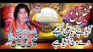 Jashan e Ali 13 rajab QAWAL Faiz ali Faiz zafarwal 2018