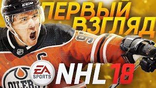 NHL 18 - РУССКИЕ В НХЛ 18 - НОВЫЙ ФОРМАТ