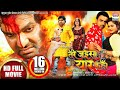 Download TERE JAISA YAAR KAHAN |  Pawan Singh & Kajal Raghwani | HD MOVIE 2017 MP3 song and Music Video