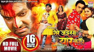 TERE JAISA YAAR KAHAN |  Pawan Singh & Kajal Raghwani | HD MOVIE 2017 thumbnail
