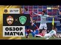 18.05.2019 ЦСКА - Ахмат 1:0. Обзор матча