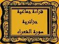 قراءة جماعية جزائرية  سورة الشعراء