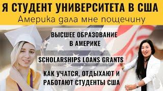 Студент США Высшее образование Учеба в Америке Поступление Университет Экзамены Американская школа