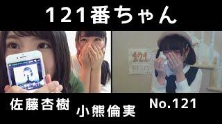 2017年11月4日配信 小熊 倫実 (NGT48 チームNIII),佐藤 杏樹, ドラフト3期 受験生エントリーNo.121(矢作 萌夏) 非公式です。収益化してません。 Reprint is prohibited.