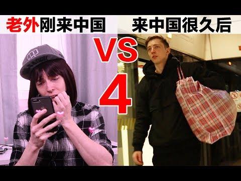 老外刚来中国VS.来中国很久以后(四) Living in China for 10 days VS. 10 years (Ep. 4)