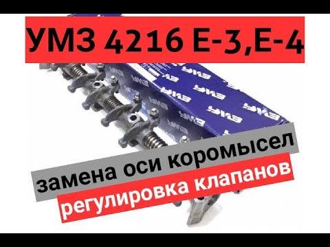 УМЗ 4216 ЗАМЕНА ОСИ КАРАМЫСЕЛ   РЕГУЛИРОВКА КЛАПАНОВ(ЭКСПЕРИМЕНТ)