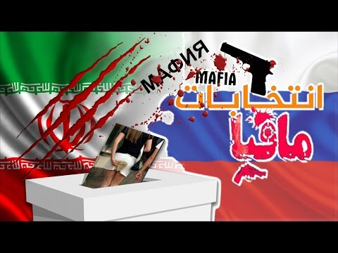 IRAN-RUSSIA, Mafia Election, انتخاب مافيا ـ ايران « روسي ـ شيعي »؛
